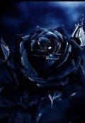 """Обкладинка книги """"Блакитна троянда"""""""