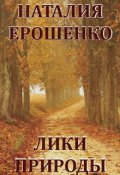 "Book cover ""Лики Природы (стихи)"""