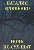 "Book cover ""Ночь Ис-сух-шат"""