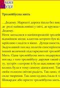 """Обкладинка книги """"Тролейбусна мить"""""""