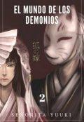 """Portada del libro """"El Mundo De Los Demonios: Final """""""