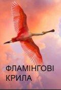 """Обкладинка книги """"Фламінгові крила"""""""