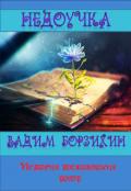 """Book cover """"История восхождения богов"""""""