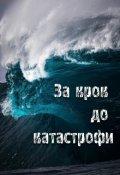 "Обкладинка книги ""За крок до катастрофи"""