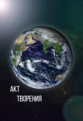 """Book cover """"Акт творения"""""""