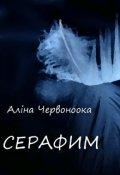 """Обкладинка книги """"Серафим"""""""