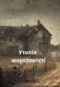 """Обкладинка книги """"Утопія жорстокості"""""""