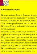 "Обкладинка книги ""Єдина й векторна"""