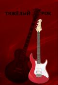 """Book cover """"Тяжёлый рок"""""""