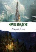 """Book cover """"Мяч в воздухе! """""""