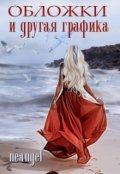 """Book cover """"Обложки и другая графика"""""""