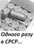 """Обкладинка книги """"Одного разу в С Р С Р"""""""