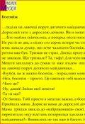 """Обкладинка книги """"Босоніж"""""""