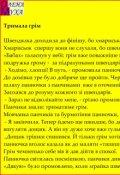 "Обкладинка книги ""Тримала грім"""