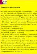 """Обкладинка книги """"Раціональний пацьорок"""""""