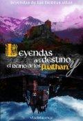 """Portada del libro """"Leyendas del destino y el reino de los Fuathan"""""""
