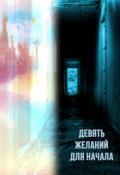 "Book cover ""Девять желаний для начала"""