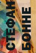 "Book cover ""Стефан Бонне"""