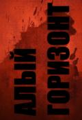 "Book cover ""Алый горизонт"""
