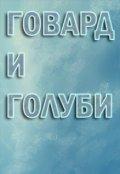 "Book cover ""Говард и голуби"""