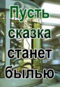 """Book cover """"Пусть сказка станет былью"""""""