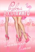 """Book cover """"Розовый вхламинго"""""""