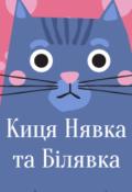 """Обкладинка книги """"Киця Нявка і Білявка"""""""