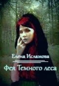 """Book cover """"Фея Тёмного леса"""""""