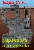 """Book cover """"Параноики и их гнезда"""""""