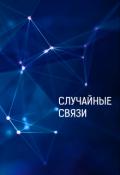 "Book cover ""Случайные связи"""