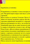 "Обкладинка книги ""Барабанна установка"""
