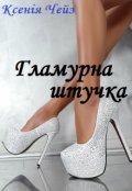 "Обкладинка книги ""Гламурна штучка"""