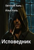 "Book cover ""Исповедник"""