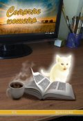 "Обкладинка книги ""Сонячне кошеня"""