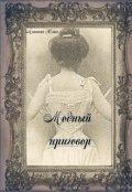 """Book cover """"Модный приговор"""""""