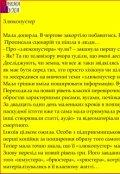 """Обкладинка книги """"Злюкопустер"""""""