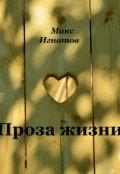 """Book cover """"Проза жизни"""""""