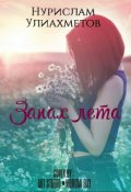 """Book cover """"Запах лета"""""""