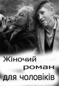 """Обкладинка книги """"Жіночий роман для чоловіків"""""""