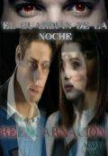 """Portada del libro """"El Guardián de la Noche: Reencarnación © [libro #3]"""""""