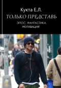 "Book cover ""Только представь"""