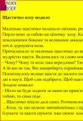 """Обкладинка книги """"Щастячко козу водило"""""""