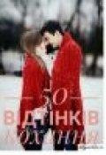 """Обкладинка книги """"50 відтінків кохання"""""""