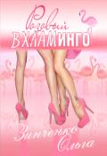 """Book cover """"Розовый вхламинго (часть 2)"""""""