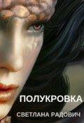 """Book cover """"Полукровка"""""""