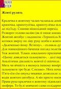 """Обкладинка книги """"Жовті рулять"""""""