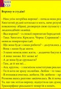 """Обкладинка книги """"Ворону в студію!"""""""
