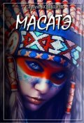 "Book cover ""Масатэ"""