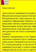 """Обкладинка книги """"Анестезіолог"""""""