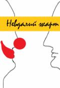 """Обкладинка книги """"Невдалий жарт"""""""
